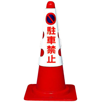 Safety Cone Cover