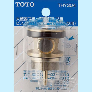 Toilet Basin Flush Valve Piston Valve