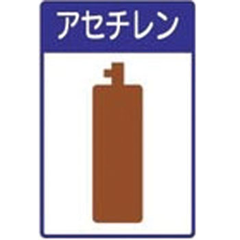 LP high pressure gas related sign laminated gas name
