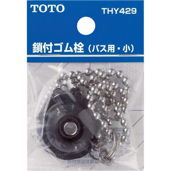 Rubber Bath Plug, Chain