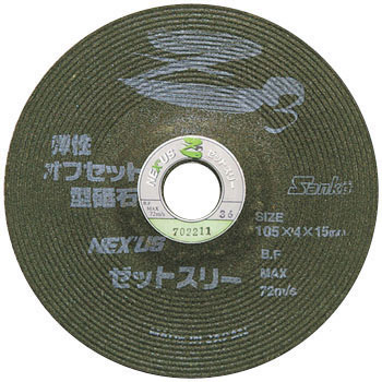 "Grinding Wheel, ""Nexus Zet Three"""