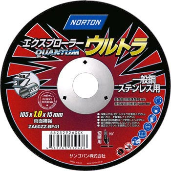 "Cutting Wheel, ""X-plorer Ultra New Generation QUANTUM"""