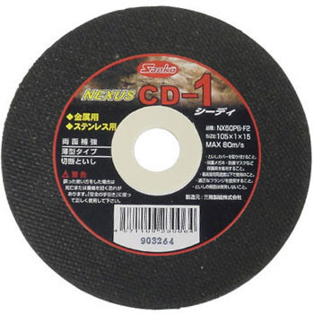 "Grinding Wheel, ""Nexus CD-1"""