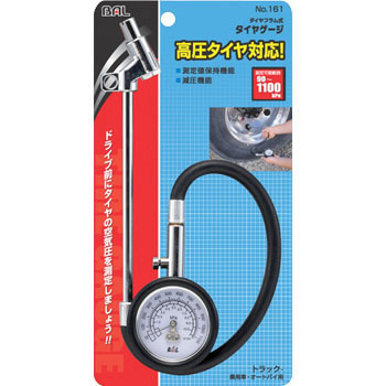 For High Pressure Tire Gauges