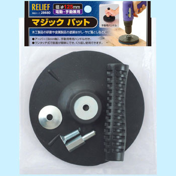 Magic putt (for manual or power drill) Φ125 mm