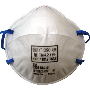 Dust Mask No.8205-DS2