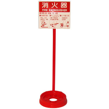 Fire Extinguisher Stand Q2