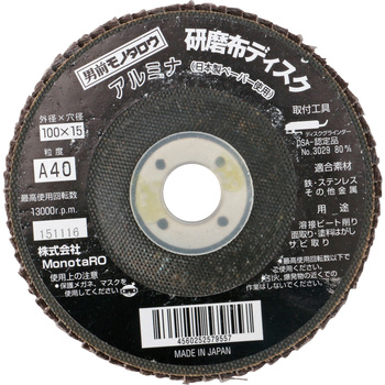 Abrasive Cloth Disc, Alumina