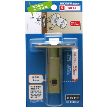 GIKEN Door Ball Catch Latch