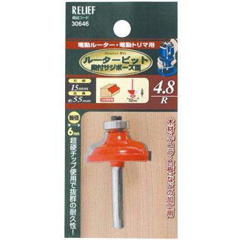 Carbide Router Bit