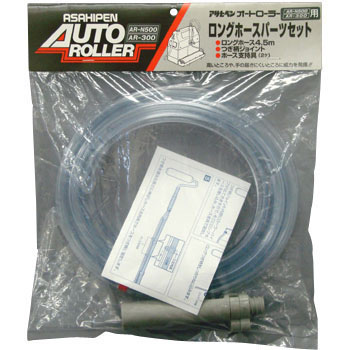 Auto Roller Long Hose Parts Set