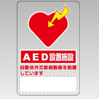 AED Equipment Guide Sticker