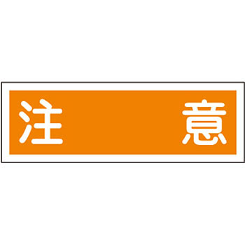 Rectangular Sign, Horizontal