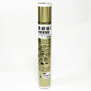 Brass Sheet Roll