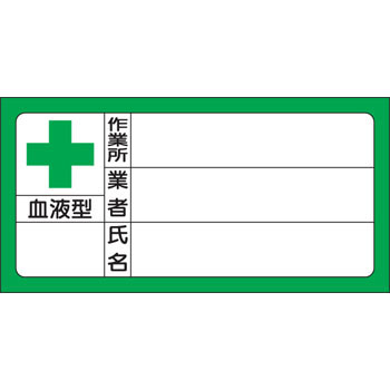 Blood Type Sticker