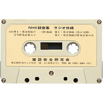 Warm Up Exercise Instruction Cassette Tape, Japanese