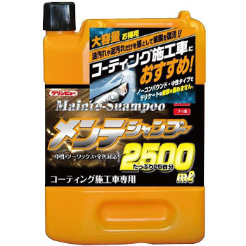 Maintenance shampoo 2500 for coated cars