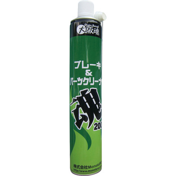 Brake and Parts Cleaner, TAMASHII 2000