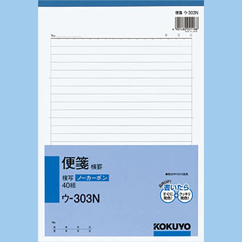 NC Copy Book, No Carbon, Letter Paper
