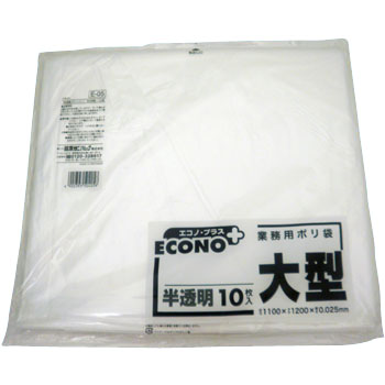 Econo Plus Large Garbage Bag