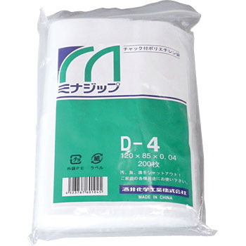 "Polyethylene Bags with Zippers, ""Minazip"""