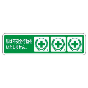 Safety Helmet Sticker
