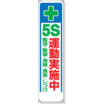 Safety Sign Banner