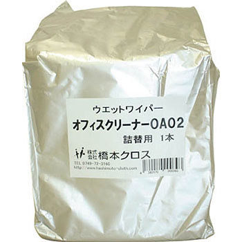 Hashimoto Wet Wipe Office Cleaner Refill 160x300mm 250pcs