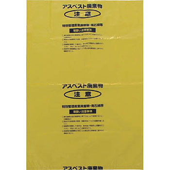 Asbestos Collection Bag Yellow V