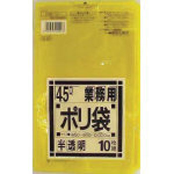 Business-Use Plastic Bag, Yellow