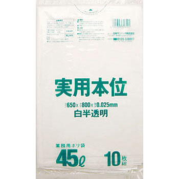 Commercial Plastic Bags
