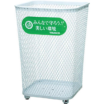 Mesh Trash Can