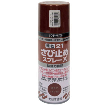 21 Quick Drying Rust Spray A
