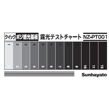 Photosensitive substrate fabrication supplies NZ photosensitive substrate test chart