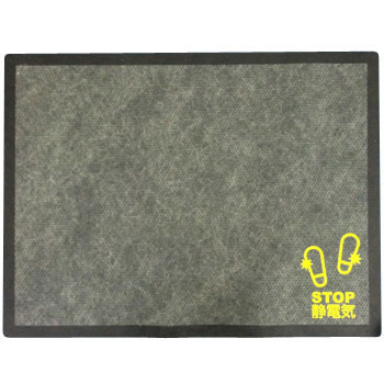 Eliminate Static Electricity Mat, Step Mat II