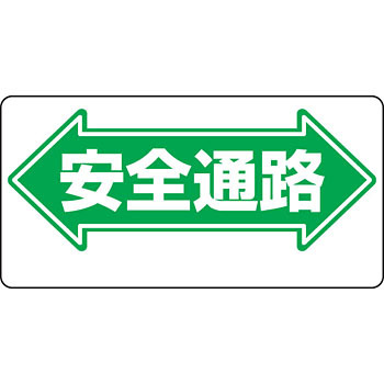 Arrow Safety Sign