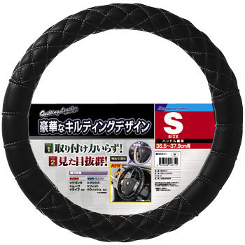 Quilted Leather Steering Wheel Cover