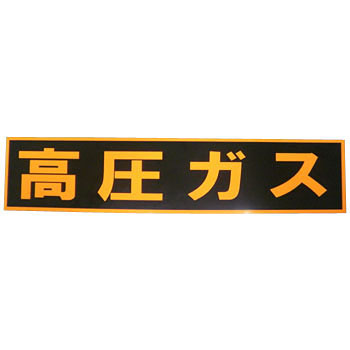 LP High Pressure Gas Sign Magnet
