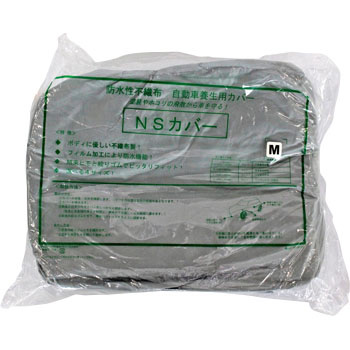 Non-Woven Fabric Car Curing Cover