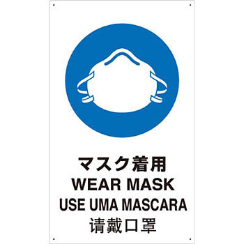 JIS Safety Sign