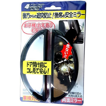 Safety Side Mirror 4 Sites