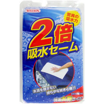 Double Wiping Water Absorption Chamois Leather