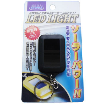 Mega Ultra Energy Saving Solar Led Light