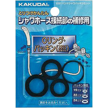 Hand Shower Gasket Set
