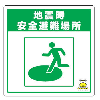 Safety Signs Stickers