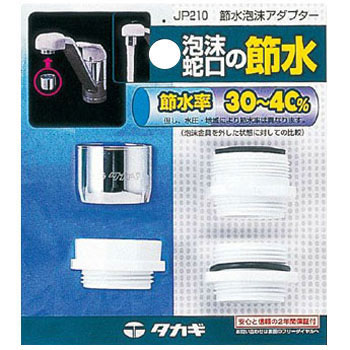 Water Saving Faucet Adapter