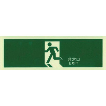 High brightness phosphorescent guide sign