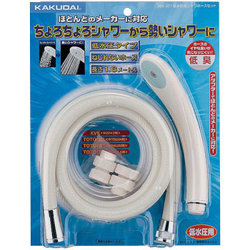Shower Hose Set