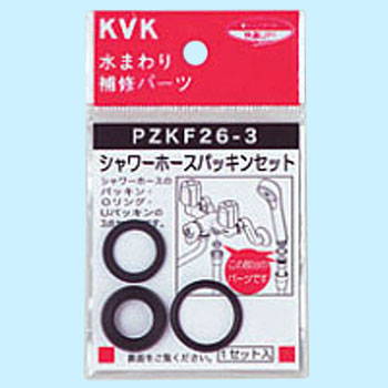 Shower Hose Gasket Set