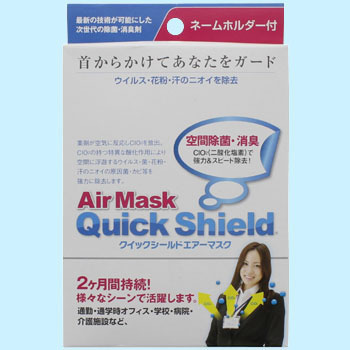 Quick Shield Air mask